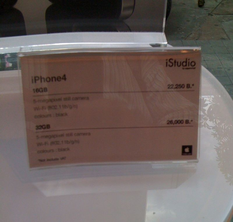 Blog-iphone-pricesign